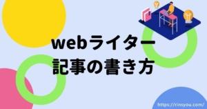 webライター記事の書き方例