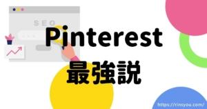 Pinterestとは無料で使える資産型最強SNS