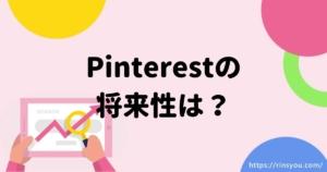 Pinterestの将来性は?そのカギは他のSNSを圧倒する「資産性」にあり
